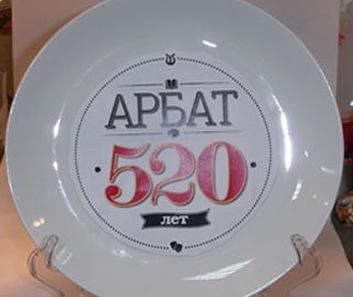 520arbat