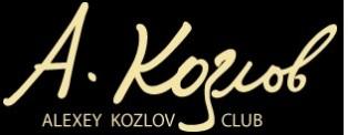 Клуб Алексея Козлова