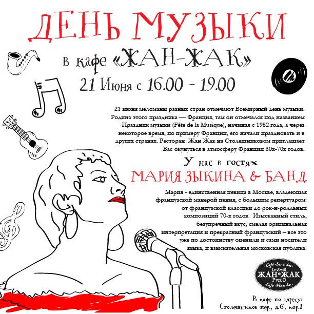 Music1inst-01