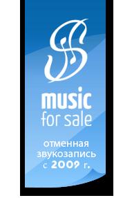 Musicforsale