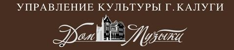 Дом музыки г.Калуга